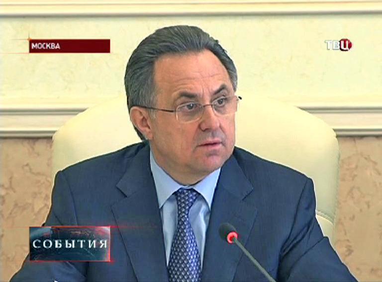 Министр спорта России Виталий Мутко