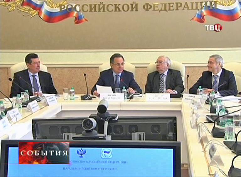 Заседание в Министерстве спорта