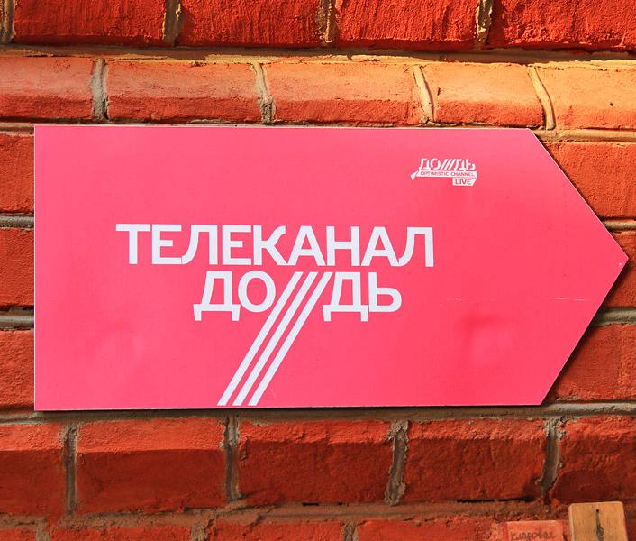 "Логотип телеканала ""Дождь"""