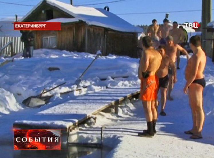"""Моржи"" в Екатеринбурге"
