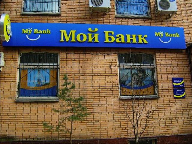 """Офис кредитного учреждения """"Мой банк"""""""