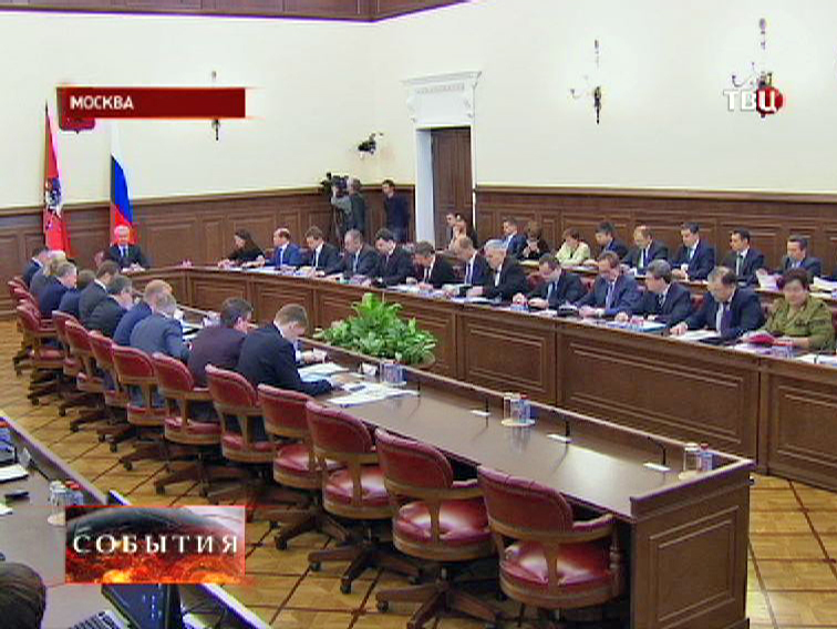Оперативное совещание правительства Москвы