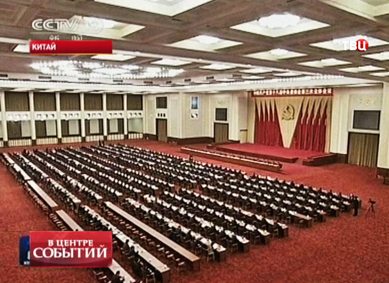 Заседание Коммунистической партии Китая