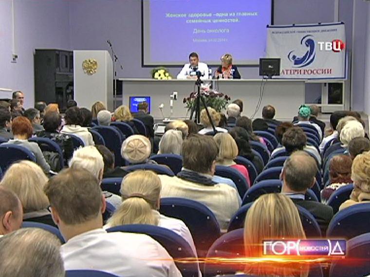 Медицинская конференция посвещенная дню онколога