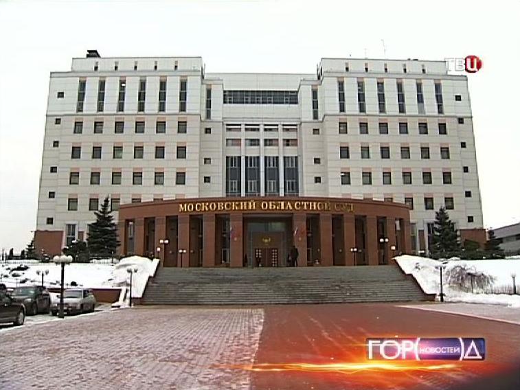 Здание Мособлсуда