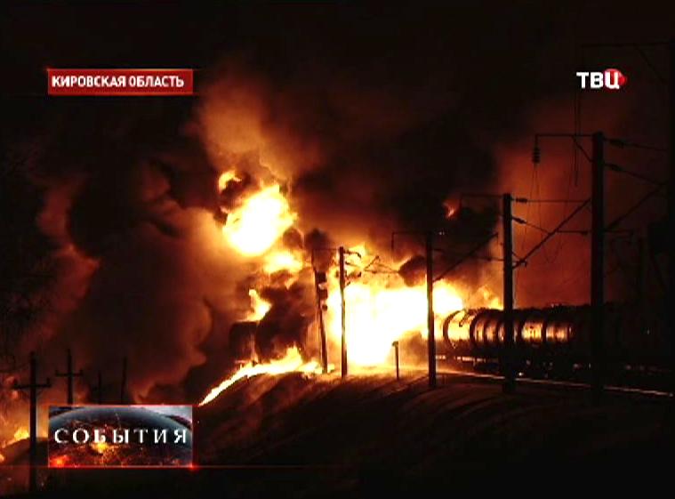 В Кирове сошли с рельсов и загорелись вагоны с газом