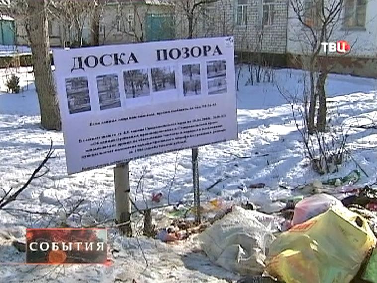 Стихийная свалка в Пятигорске