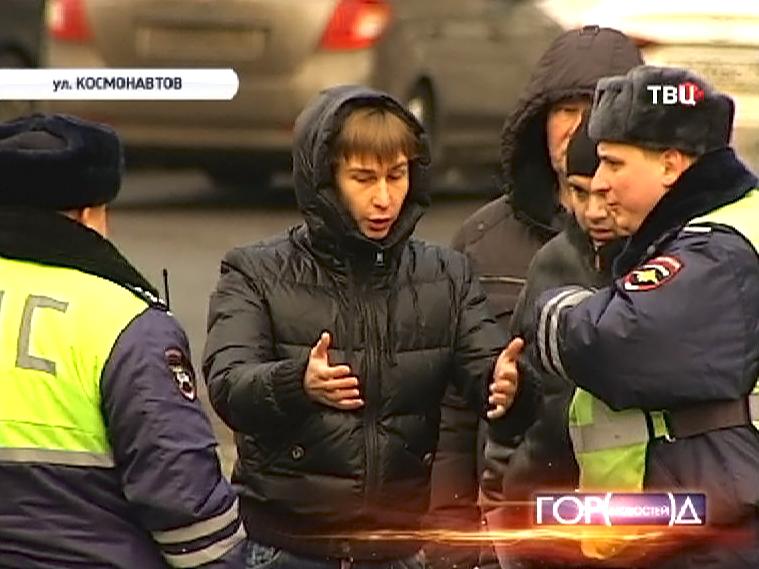 Полицейские и водитель машины сбивший женщину с ребенком на улице Космонавтов