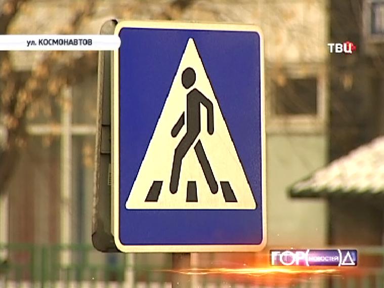 """Дорожный знак """" Пешеходный переход"""""""
