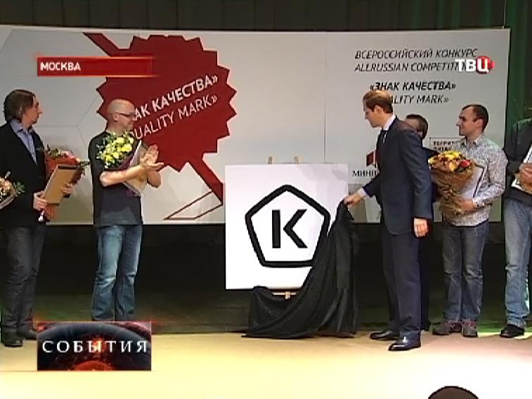 Конкурс логотипов нового знака качества для российских товаров