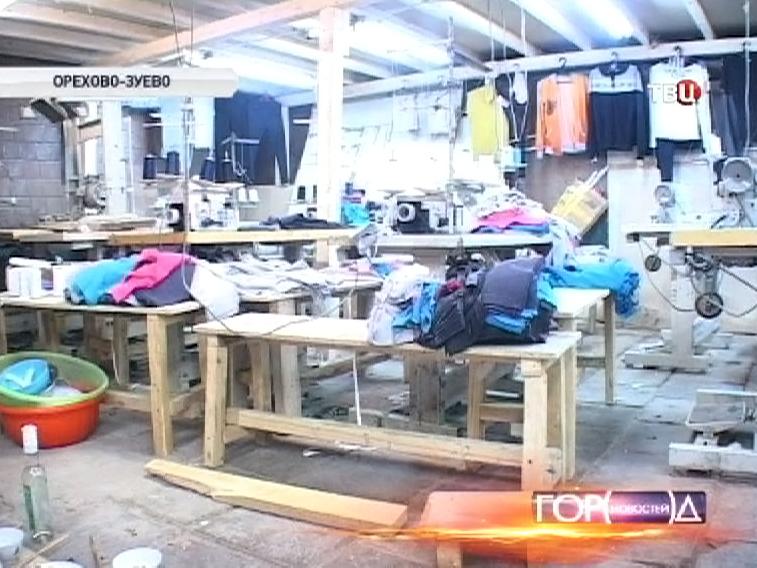 Подпольный швейный цех в Орехово-Зуеве