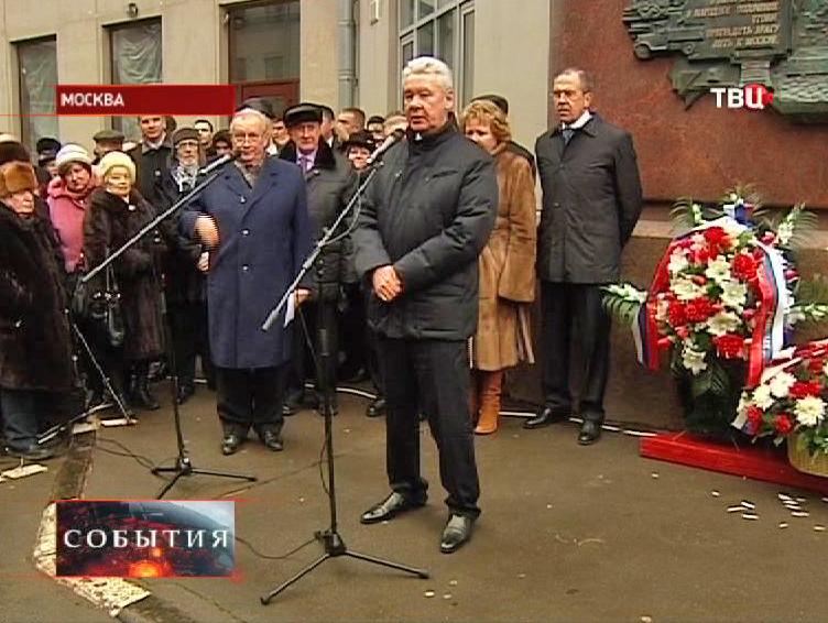 Сергей Собянин на открытии мемориальной доски в память о погибших дипломатах