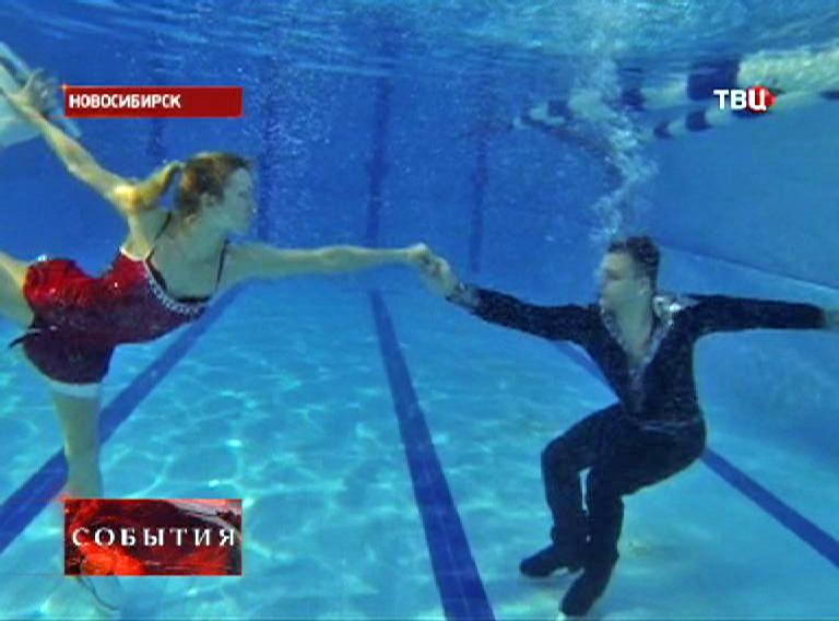 Танец на коньках под водой