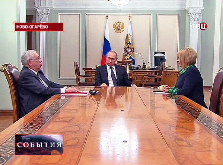 Владимир Путин на встрече с Владимиром Лукиным и Эллой Памфиловой