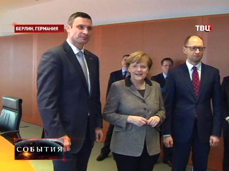 Виталий Кличко и Арсений Яценюк на встрече с Ангелой Меркель
