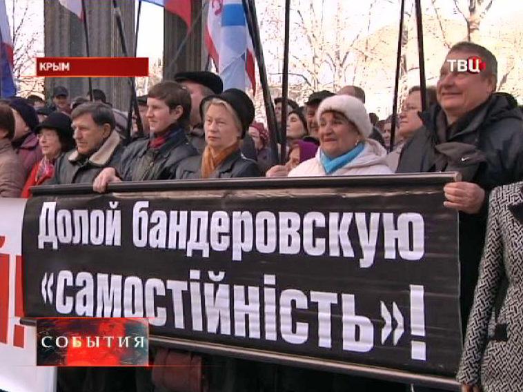Митинг в поддержку партии власти Крыму