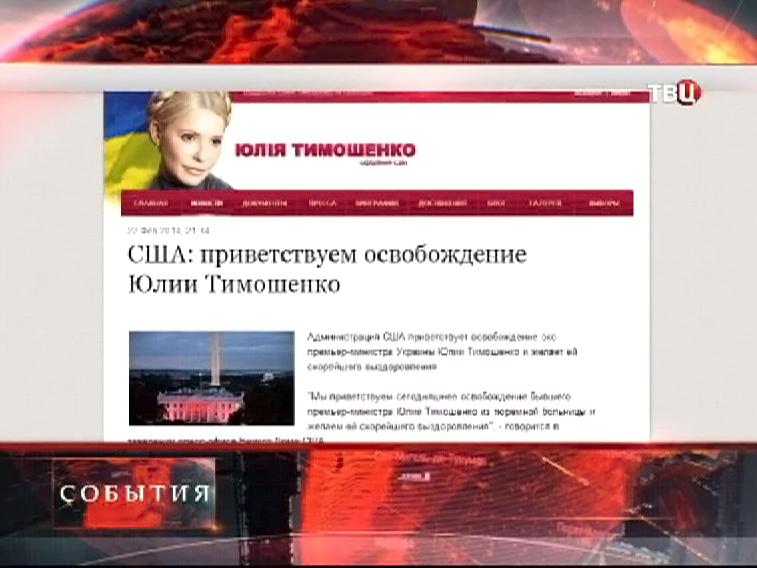 Администрация Обамы направила Юлии Тимошенко одобрительное послание