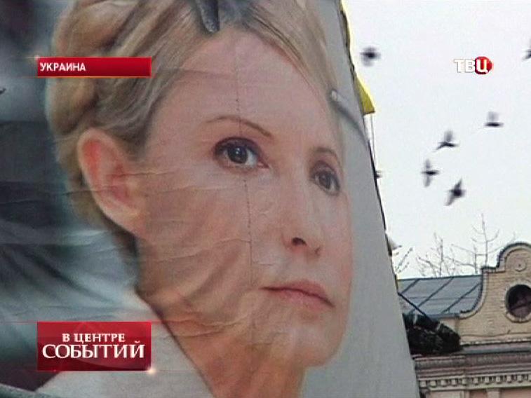 Юлия Тимошенко на банере на Майдане