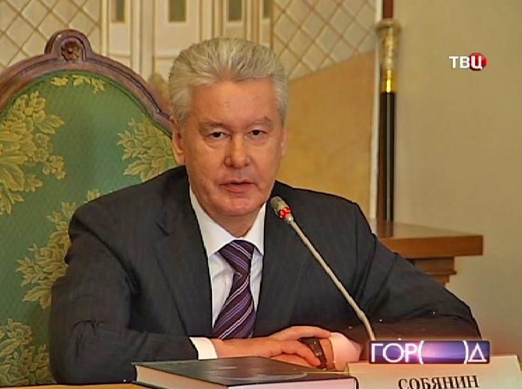 Сергей Собянин на заседании попечительского совета