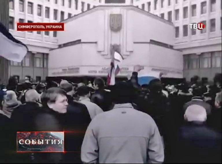 Митинг у здания Верховного совета Крыма в Симферополе