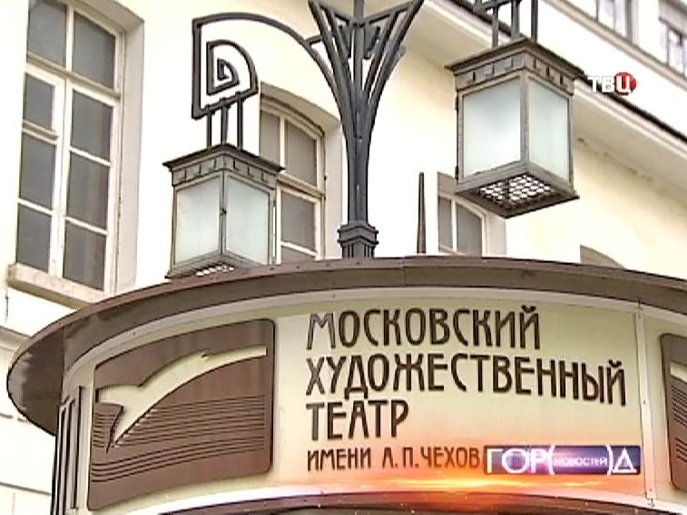 МХТ имени Чехова