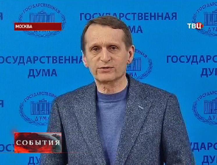 Председатель Госдумы Сергей Нарышкин