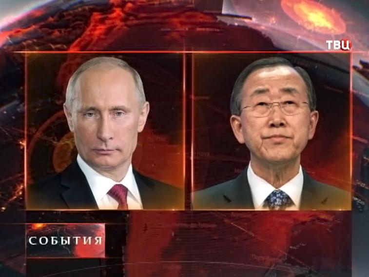 Владимир Путин и генсек ООН Пан Ги Мун