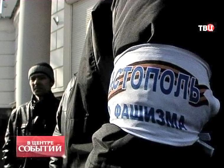 Народные дружины Крыма
