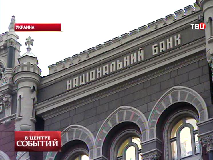 Здание национального банка Украины