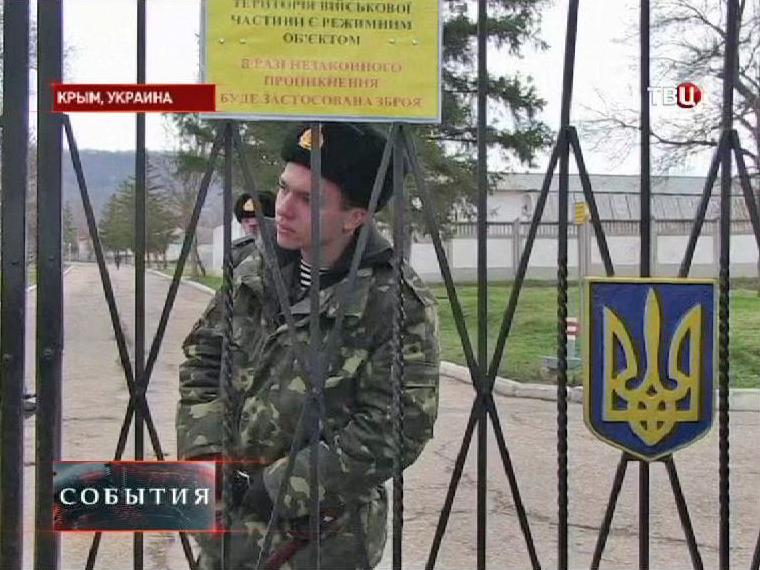 Военная база Украины в Крыму