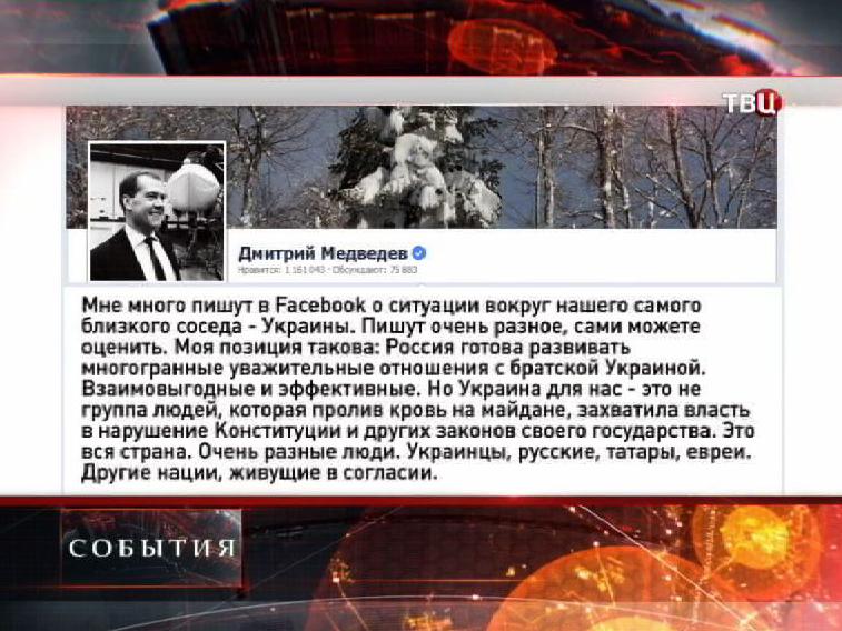 Страница Дмитрия Медведева в социальной сети