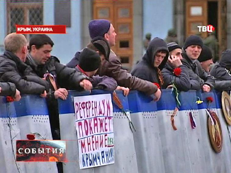 Отряды самообороны Крыма