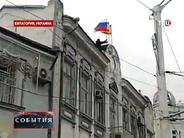 Водружение российского знамени над администрацией Евпатории