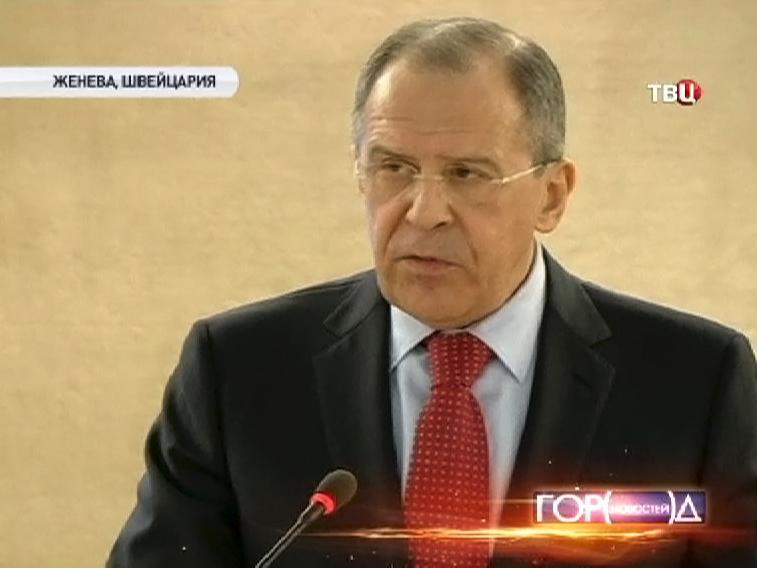 Сергей Лавров на заседании Совета ООН по правам человека