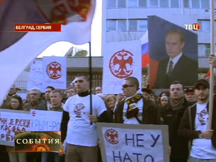 Акция в Белграде в поддержку Крыма