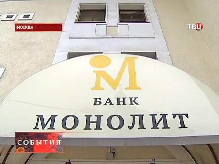 """Банк """"Монолит"""""""