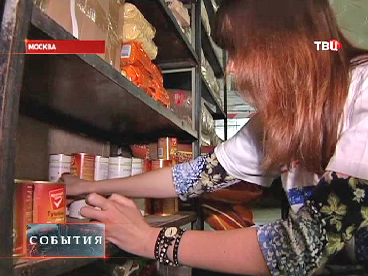 Пункт сбора гуманитарной помощи для Крыма