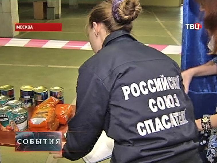 Сбор гуманитарной помощи для жителей Крыма