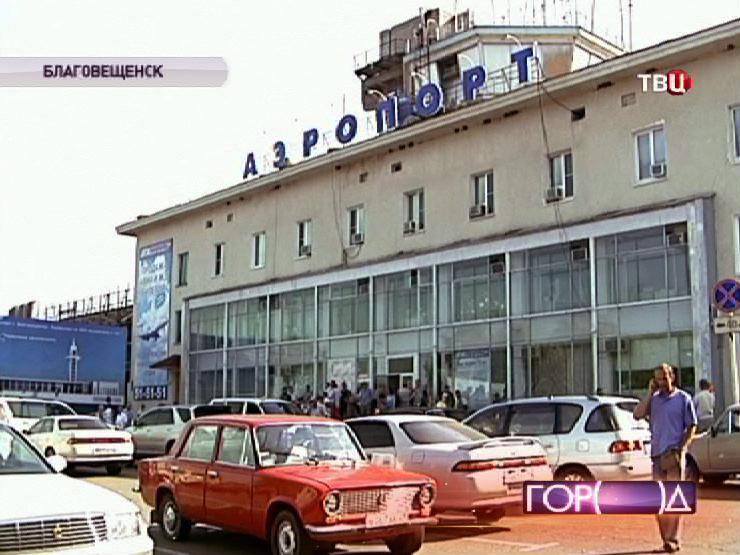 Здание аэропорта Благовещенска