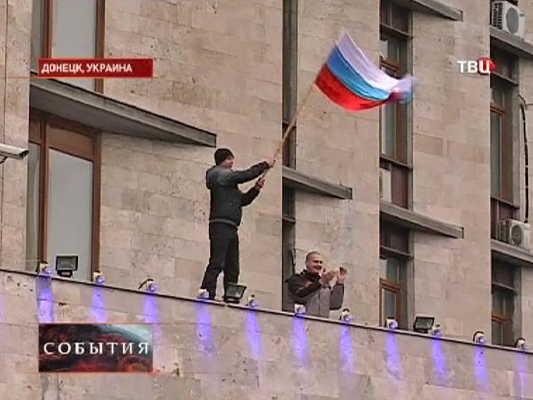 Российский флаг поднят над Донецкой обладминистрацией