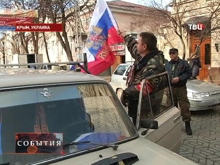 Народные дружинники Крыма с флагами России