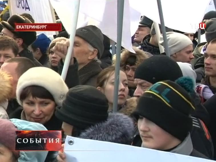Митинг в Екатеринбурге