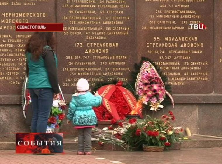 Воинский мемориал в Севастополе