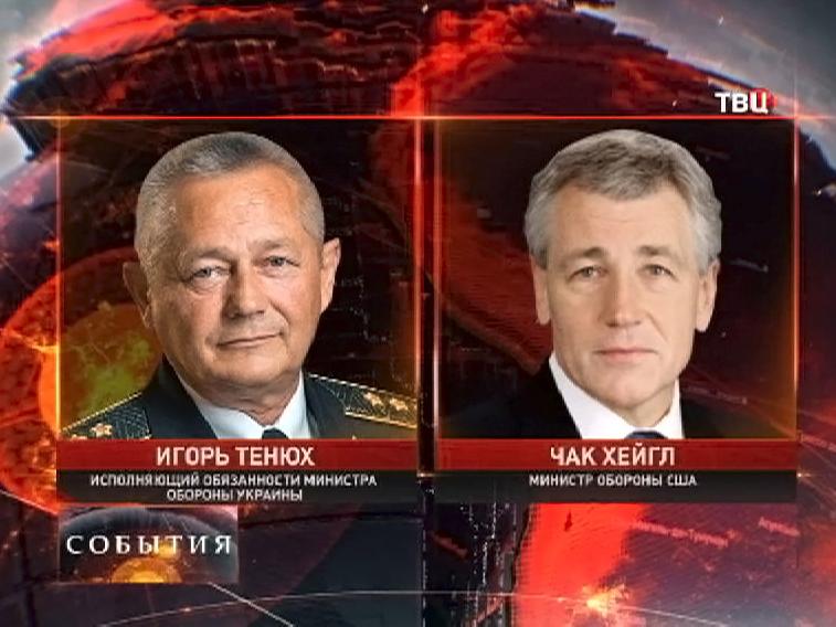 Министра обороны Украины Игорь Тенюх и министра обороны США Чак Хейгл