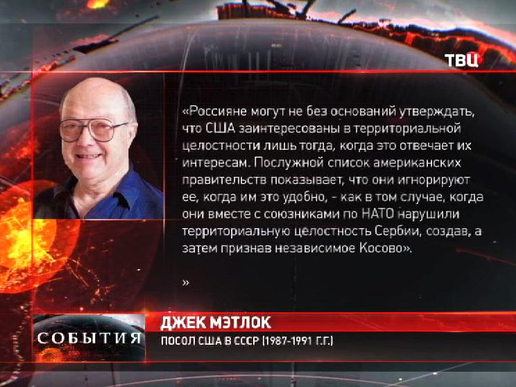 Заявление бывшего посола Вашингтона в Москве Джека Мэтлока