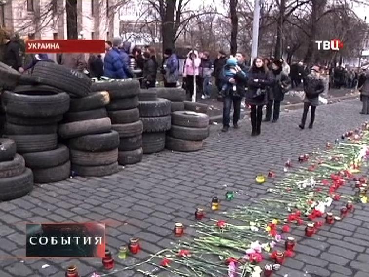 Место памяти погибших в уличных беспорядках в Киеве
