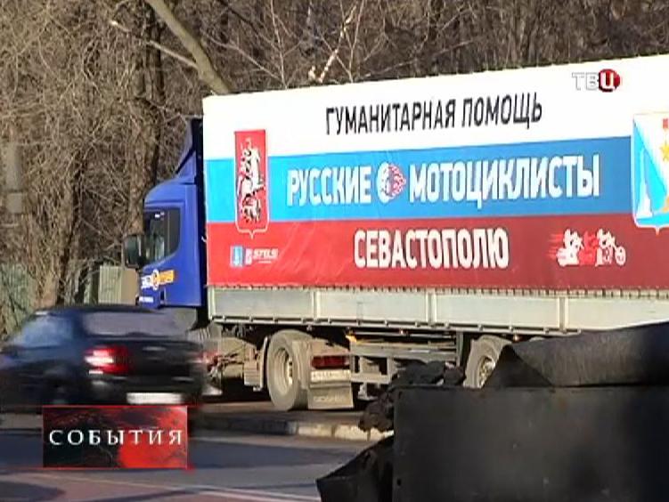"""Гуманитарную помощь для Севастополь от """"Ночных волков"""""""
