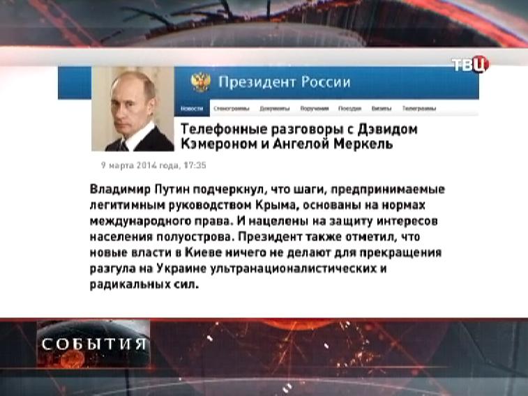 Цитата из разговора Владимира Путина с Ангелой Меркель и Дэвидом Кэмероном