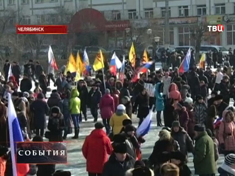Митинг в Челябинске