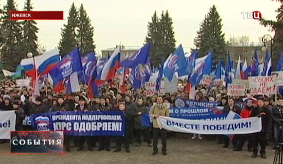 Митинг в Ижевске